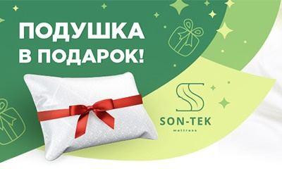 Подушка в подарок при покупке матраса в Владимире