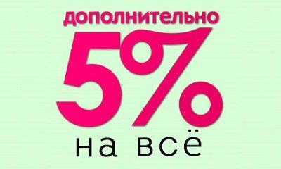 Скидка на покупку матраса в Владимире