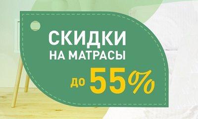 Матрасы Son-Tek со скидкой Владимир