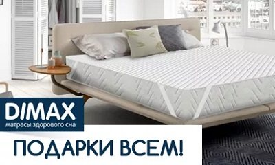 Подушка Dimax в подарок Владимир