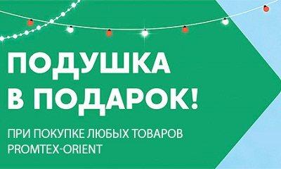 Подушка в подарок при заказе товаров Промтекс Ориент в Владимире