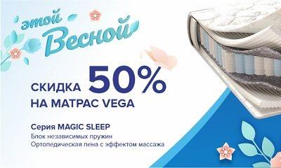 Скидка 50% на матрас Corretto Vega Владимир