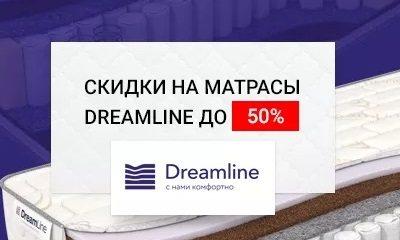 Матрасы Dreamline со скидкой в Владимире